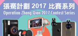 Operation Zhang Qian 2017 Contest Series
