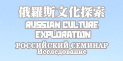Russian Culture Exploration