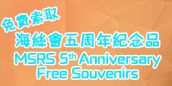 Giveaway souvenirs for MSRS 5th anniversary