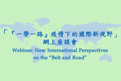 "Webinar: New International Perspectives on the ""Belt and Road"""