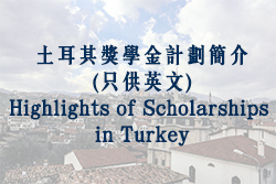 Highlight of Scholarships in Turkey
