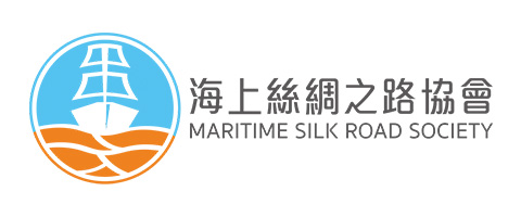 海上絲綢之路協會 MARITIME SILK ROAD SOCIETY